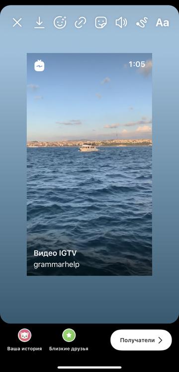 как выложить видео IGTV в сторис инстаграм