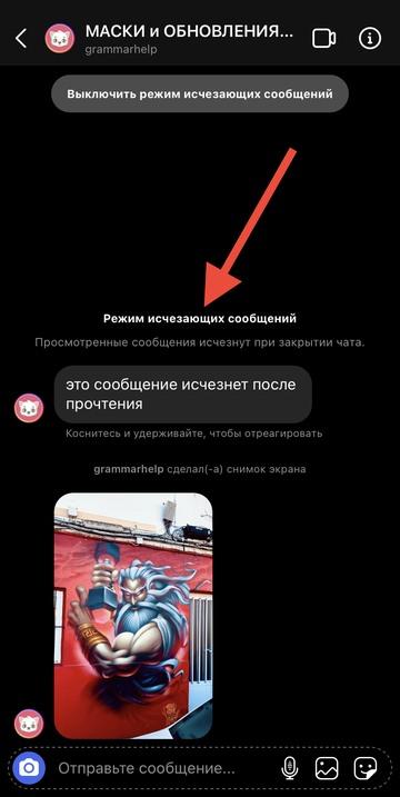 как включить режим исчезающие сообщений в Инстаграм