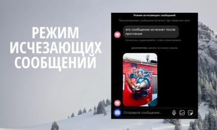 Как включить режим исчезающих сообщений в Инстаграм?