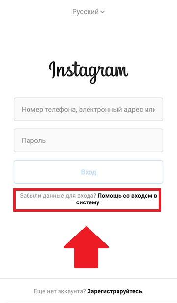 Как восстановить аккаунт в Инстаграм, если забыли пароль или логин