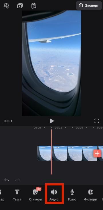 как вставить музыку в Сторис Инстаграм (Айфон) - приложение VIDEOLEAP