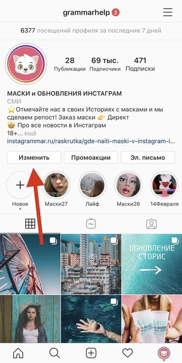Как вставить ссылку на сайт в шапку профиля Инстаграм