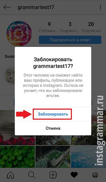 Как заблокировать страницу человека в Инстаграм