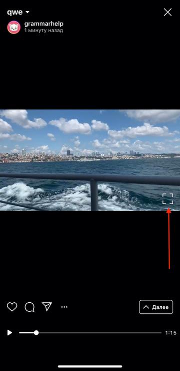 как загрузить горизонтальное видео IGTVс телефона