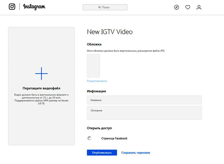 как загрузить igtv в инстаграм с компьютера