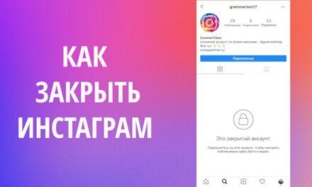 Как закрыть аккаунт в Инстаграм 2020