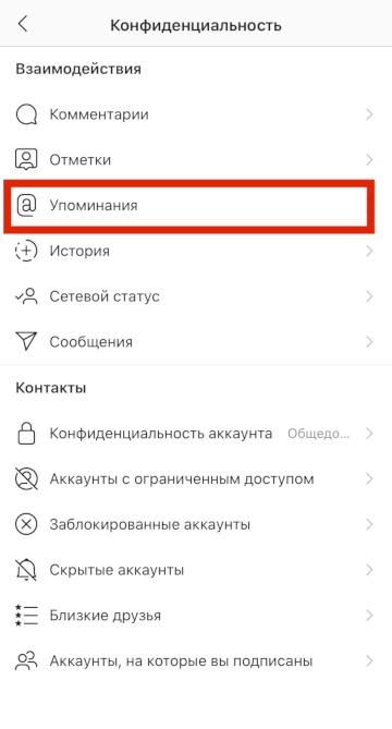как запретить упоминания в Инстаграм