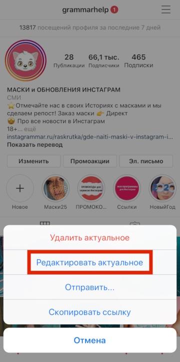 как загрузить обложку в актуальные Истории Инстаграм