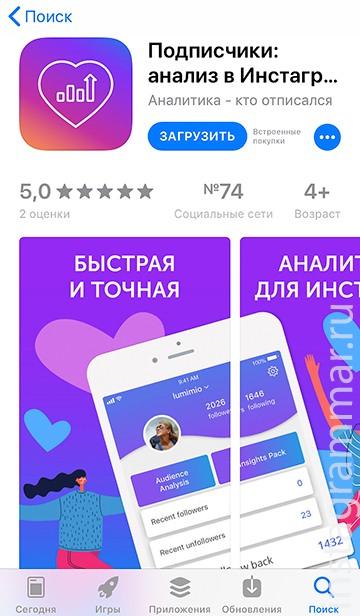 как можно посмотреть кто отписался в инстагарам - приложение Айфон