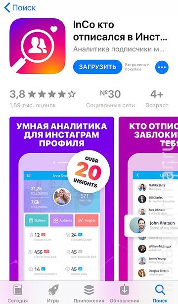 как можно узнать кто отписался в инстагарам - приложение Айфон