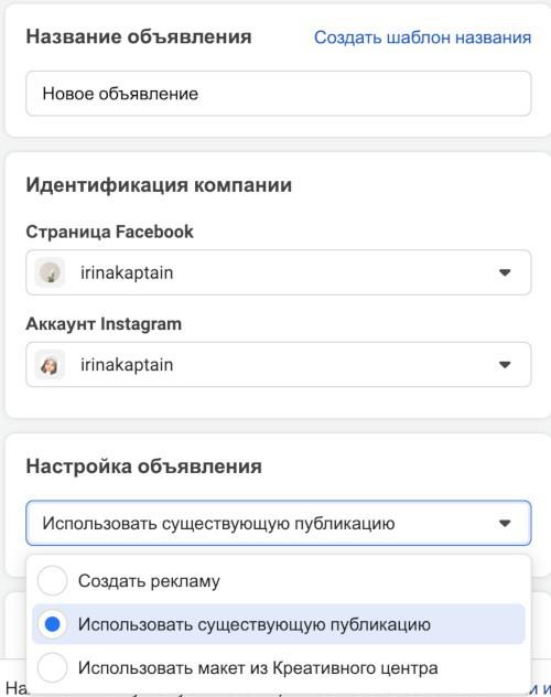 nastroika-targeta-instagram-cherez-facebook