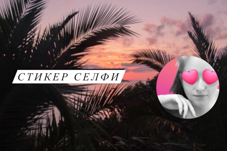 Новый стикер (наклейка) «Селфи» в Инстаграм Сторис