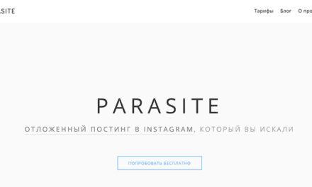 Как я полюбил отложенный постинг: обзор сервиса «Паразайт»