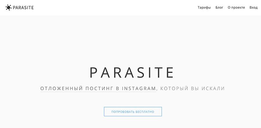 отложенный постинг: обзор сервиса Паразайт