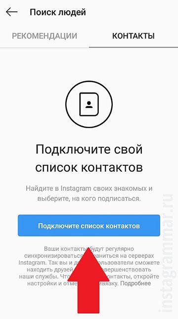 поиск Инстаграм аккаунта по номеру мобильного телефона