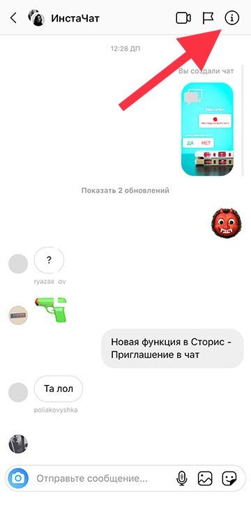 как пригласить чат в Инстаграм Сторис