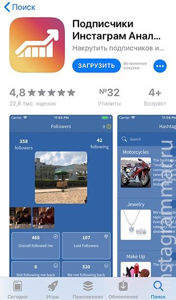 приложение айфон - узнать кто отписался в Инстаграм 2019
