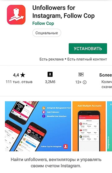 приложение узнать кто отписался в Инстаграм - Андроид 2019