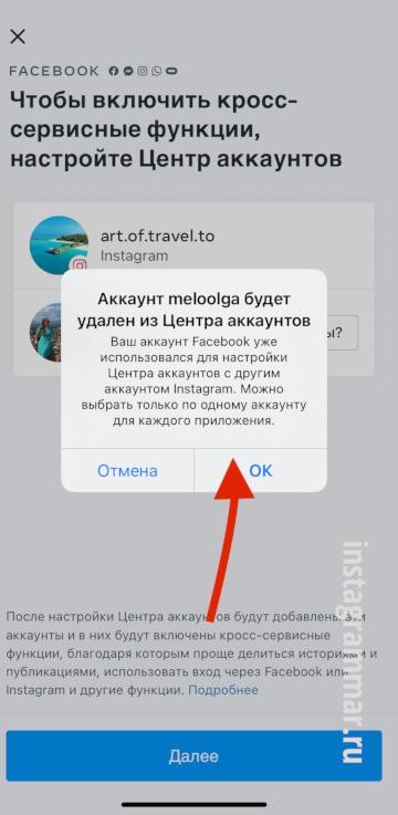 привязать два Инстаграма к одному аккаунту Фейсбук