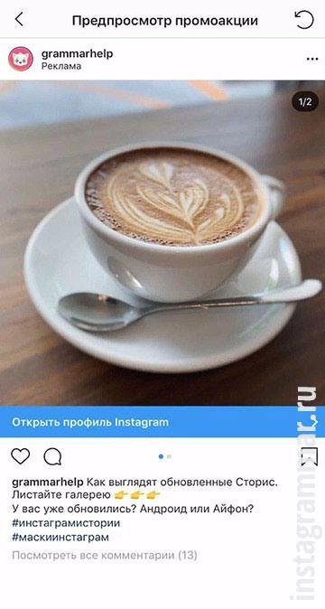 продвижение поста - как настроить рекламу через Инстаграм 2019