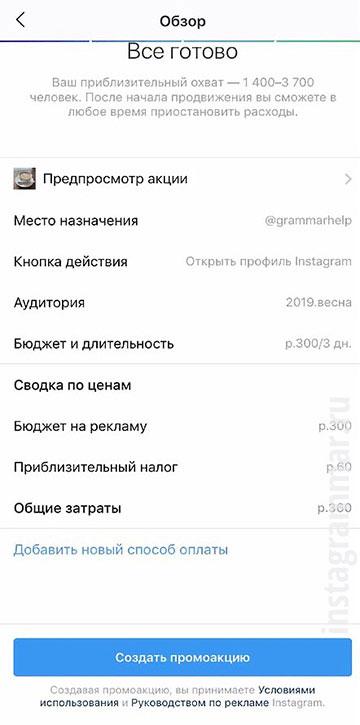 продвижение поста в Инстаграм 2019