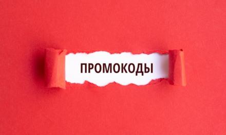 Промокоды сервисов для Инстаграм 2019