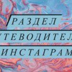 «Путеводитель» в Инстаграм — новый раздел 2020, подборки постов