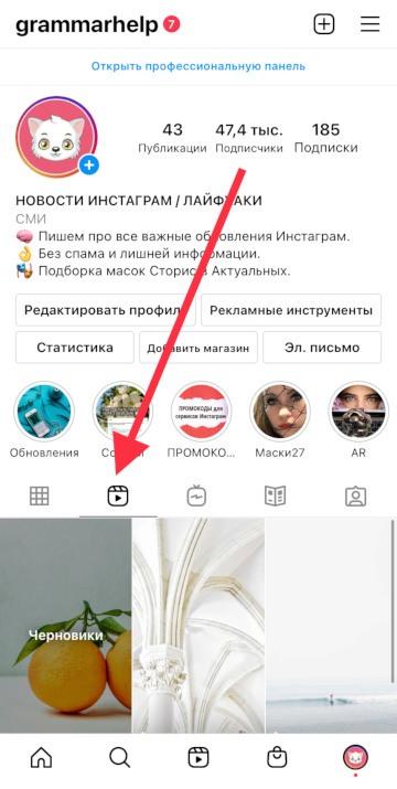 Reels в Инстаграм черновик - как удалить
