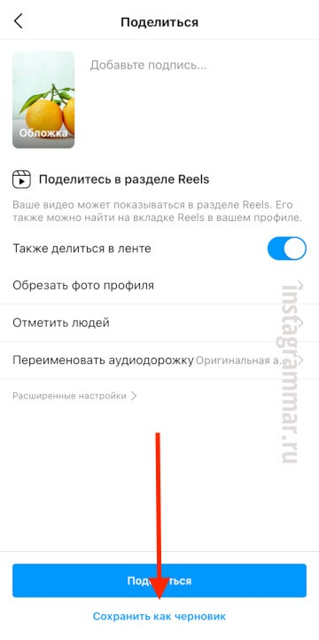 Reels в Инстаграм сколько секунд длится