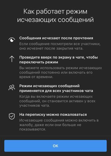 режим исчезающих сообщений в Инстаграм
