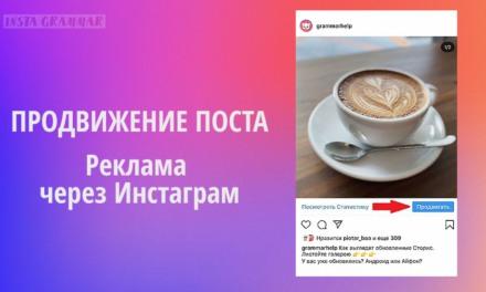 Реклама через Инстаграм: кнопка Продвигать