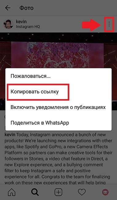 репост в Инстаграм Андроид