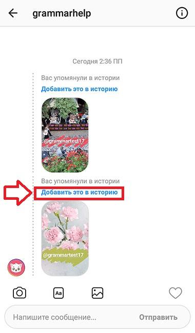 репост Истории Инстаграм