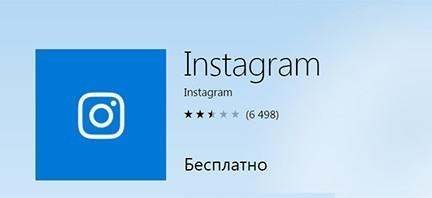 скачать инстаграм на компьютер бесплатно на русском для Windows 10