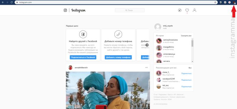 Как смотреть чужие Истории в Инстаграм анонимно