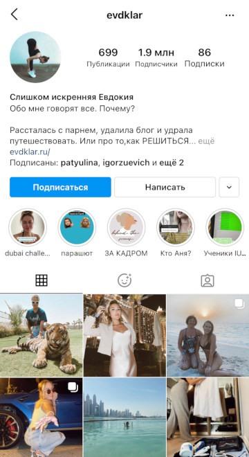стратегия продвижения личного аккаунта Инстаграм