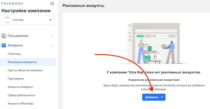 таргетированная реклама в Инстаграм Инстругкция