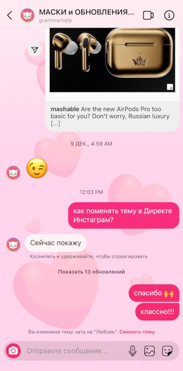 тема любовь в инстаграм директ
