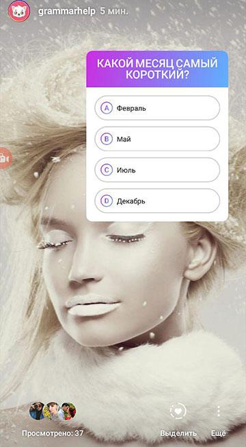 тест в Инстагарм как выбрать правильный ответ