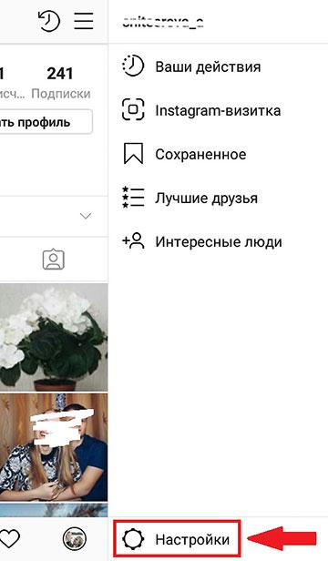 увидеть список заблокированных пользователей в Инстаграм