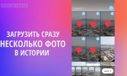 В Инстаграм Истории можно загружать сразу несколько фотографий и видео