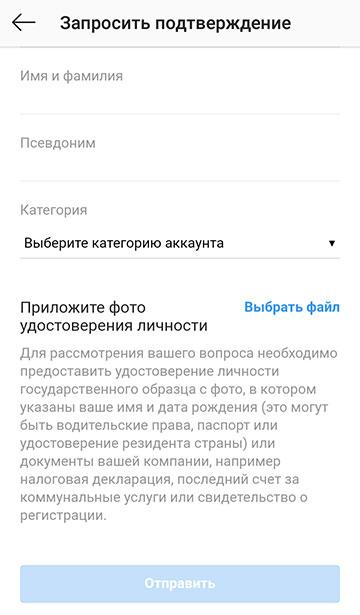 верификация аккаунта Инстаграм
