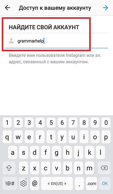 восстановить Инстаграм страницу по логину