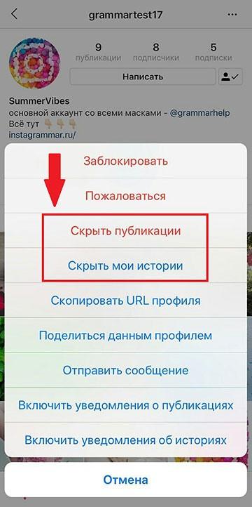 временно заблокировать чужой аккаунт на айфоне