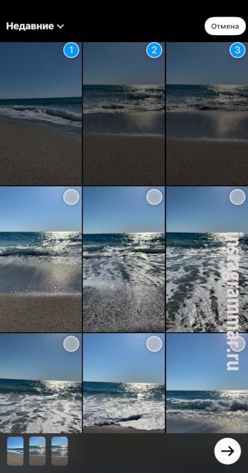 как загрузить несколько фото в инстаграм истории