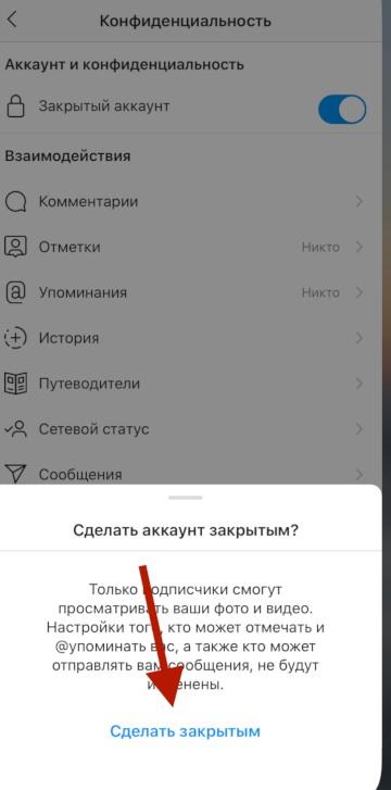 закрытый профиль инстаграм как закрыть
