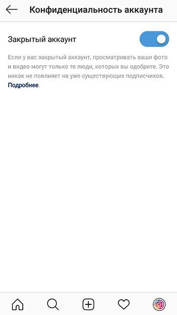 как закрыть аккаунт в Инстаграм - как закрыть?